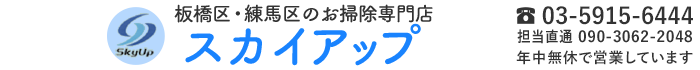 株式会社スカイアップ